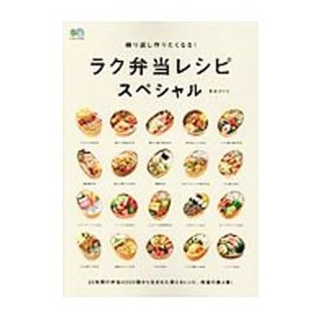 繰り返し作りたくなる!ラク弁当レシピスペシャル/長谷川理恵(料理研究)