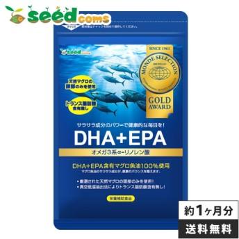 【送料無料】DHA+EPA オメガ3系α-リノレン酸 約1ヵ月分 ※3個以上のご注文はパッケージをおまとめします