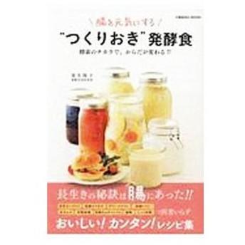 """腸を元気にする""""つくりおき""""発酵食/栗生隆子"""