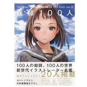 絵師100人 ver.3/ビー・エヌ・エヌ新社
