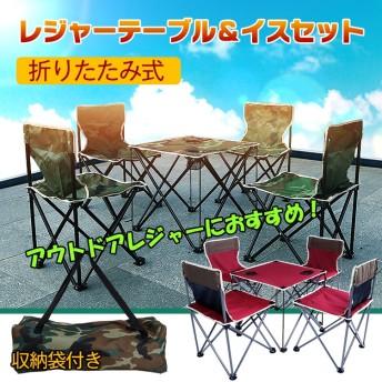 アウトドア チェア テーブル 5点セット イス 軽量 椅子 コンパクト レジャーテーブル & チェアセット キャンプ ad172