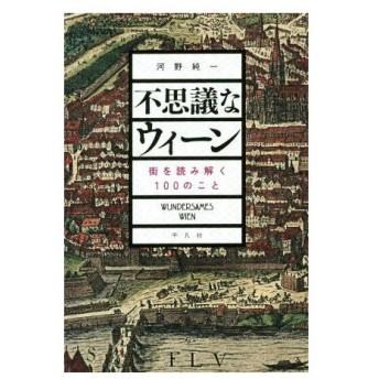 不思議なウィーン 街を読み解く100のこと/河野純一(著者)