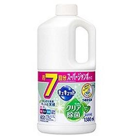 花王 キュキュット クリア除菌緑茶の香り つめかえ用 スーパージャンボサイズ7回分(1380ml)〔食器用洗剤〕