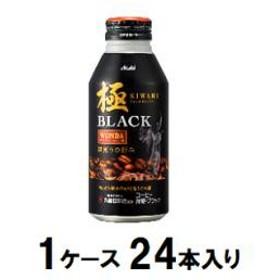 アサヒ飲料 ワンダ 極 ブラック ボトル缶 400g(1ケース24本入)  ワンダキワミブラツク 400G24【返品種別B】