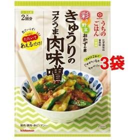 キッコーマン うちのごはん 彩り野菜おかずの素 きゅうりのコクうま肉味噌 ( 84g3袋セット )/ うちのごはん