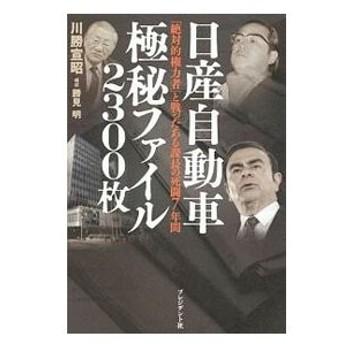 日産自動車極秘ファイル2300枚/川勝宣昭