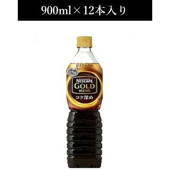 マルシェセレクト 【ネスレ】ネスカフェゴールドブレンドコク深めボトルコーヒー甘さひかえめ900ml×12本入り