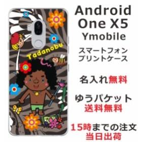 Android One X5 スマホケース 送料無料 ハードケース 名入れ かわいい モデルのはまちゃん