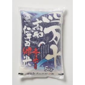 高知ケンベイ 高知県産四万十仁井田郷米(香り米入り)5kg