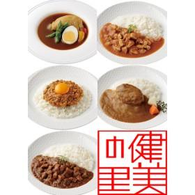 健美の里 【Grande chef】 curry(カレー)B<5種の北海道カレーセット>