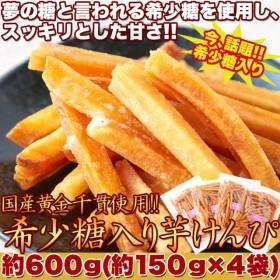 国産の《黄金千貫》使用!【送料無料】希少糖入り 芋けんぴ600g(150g×4袋)/ゆうメール便