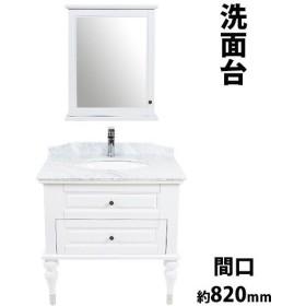 洗面台 洗面化粧台 洗面 4点セット ミラーキャビネット 2本脚 天然大理石 白 間口約820mm おしゃれ 鏡 収納 アンティーク エレガンス カントリー クラシック