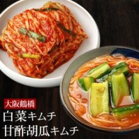 あっさり味の甘酢胡瓜キムチ500gと本格手作り白菜キムチ300gのセット【冷蔵限定】