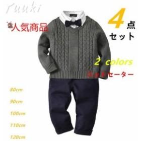78597218c9e3b 子供服 男の子 ニットセーター 4点セット 上下セット 子供セーター タキシード風 ボーイズ 英国