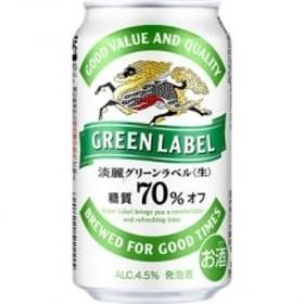 キリン淡麗グリーンラベル350ml缶×24本