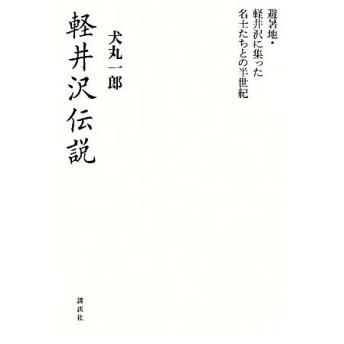 軽井沢伝説 避暑地・軽井沢に集った名士たちとの半世紀/犬丸一郎【著】