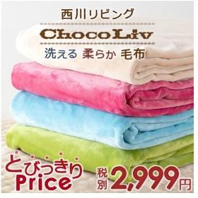 毛布 シングル 西川リビング マイクロファイバー毛布 軽量 ニューマイヤー ショコリブ ブランケット