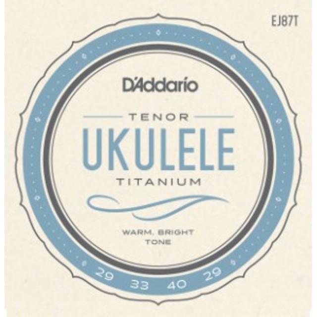 D'Addario Pro-Arte Titanium EJ87T Tenor ダダリオ チタニウム ウクレレ弦 テナー