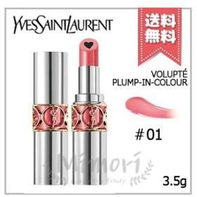【送料無料】YVES SAINT LAURENT イヴサンローラン ヴォリュプテプランプインカラー #1 Mad Nude マッド ヌード 3.5g