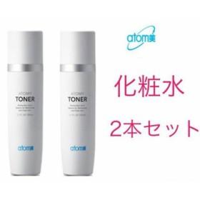 【沖縄・離島も送料無料】アトミ化粧品 アトミ 化粧水 2本セット
