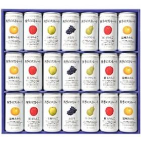 フロリダスモーニング 四季のストレート 21缶詰合せ 国産100%ストレートジュースギフトセット