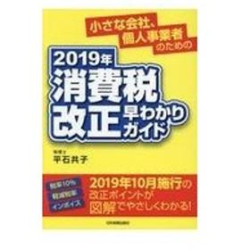 2019年消費税改正早わかりガイド/平石共子