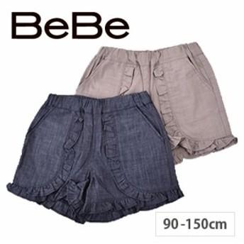 【C-1】9/5再値下げ 70%OFF【BeBe/ベベ】シャンブレーフリルショート パンツ 女の子 子供服 BeBe ベベ bebe BEBE キッズ アウトレット -b