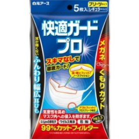 白元アース 快適ガードプロ プリーツタイプ レギュラーサイズ (5枚入)