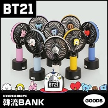 BTS (防弾少年団) 公式 グッズ [BT21] 扇風機 HANDY FAN