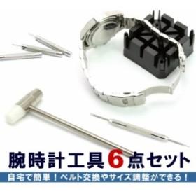 腕時計工具6点セット 自宅で簡単にベルト交換ができる! 腕時計用 工具  腕時計 調整 ツール