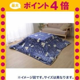 こたつ布団カバー 正方形 ネコ柄 『ミーニャ』 ブルー 約195×195cm【代引不可】 [13]