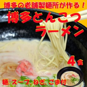 博多の老舗製麺所が作る 博多ラーメン 【半生めん】 4食 (麺、濃縮スープ、ネギ、ごま付き) ≪メール便 送料無料≫