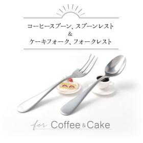 ミニチュアレストが可愛すぎ! コーヒースプーン・ケーキフォーク&レストセット フェリシモ FELISSIMO【送料:450円+税】
