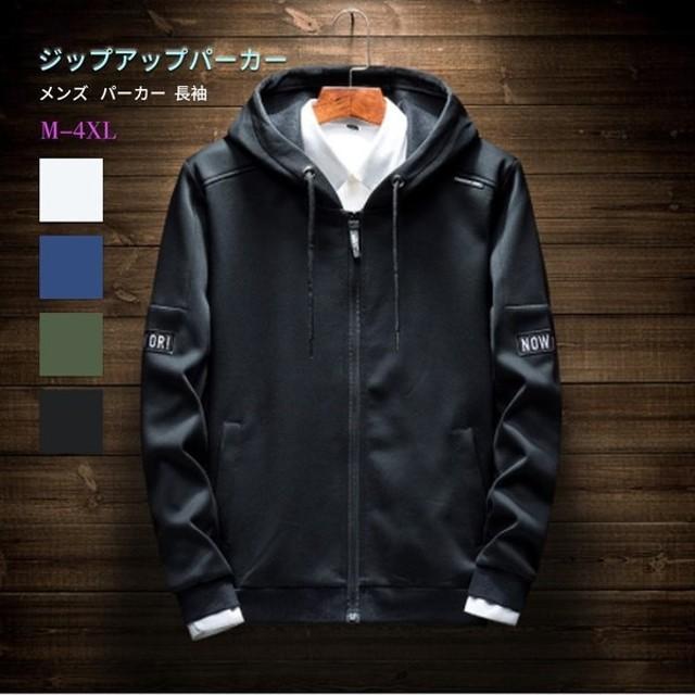 ジップアップパーカー メンズ パーカー 長袖 秋物 秋服 フード付き ジャケット アウター カジュアル 2018 新作 セール