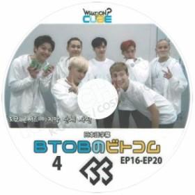 【K-POP DVD】☆★BTOB ビトコム 4 (EP16-20) WHAT ON CUBE☆【日本語字幕あり】