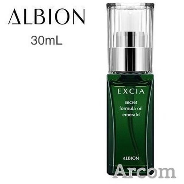 アルビオン エクシア AL シークレット フォーミュラ オイル エメラルド (化粧用油・フェイスオイル) 30mL