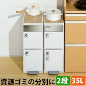 ゴミ箱 分別 2段 資源ごみ 35L リバーシブル 木目調 縦型 ペダル キッチン ごみ ごみ箱 キッチン 蓋つき 天板 メラミン インテリア