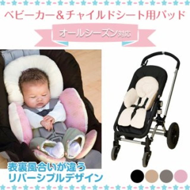 ベビーカー&チャイルドシート用パッド クッション マット 乳母車 赤ちゃん 新生児 リバーシブル ◇BEN6565