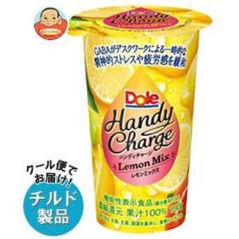 【送料無料】【チルド(冷蔵)商品】 Dole(ドール) Handy Charge Lemon Mix【機能性表示食品】 180g×12本入
