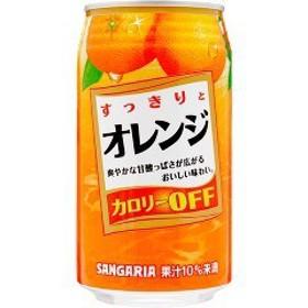 サンガリア すっきりとオレンジ(340g24本入)[フルーツジュース]