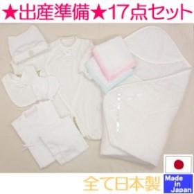 5bd0454e9da60 福袋 出産準備用品17点セット 日本製 新生児 服 ツーウェイオール 帽子 スタイ コンビ
