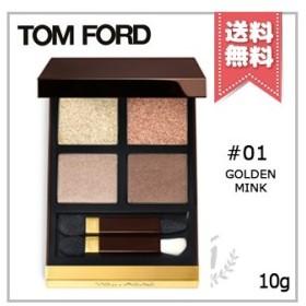 【送料無料】TOM FORD トムフォード アイ カラー クォード #01 GOLDEN MINK ゴールデン ミンク 10g