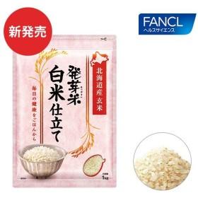 発芽米 ふっくら白米仕立て 1kg 【ファンケル 公式】