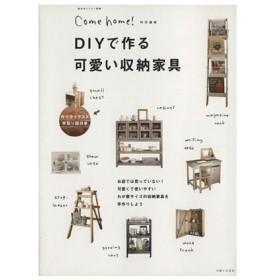 DIYで作る 可愛い収納家具 私のカントリー別冊/主婦と生活社(その他)