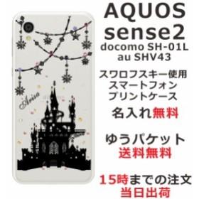 f0a5e17f45 アクオスセンス2 ケース AQUOS Sense2 SHV43 送料無料 ハードケース スワロケース 名入れ キラキラ