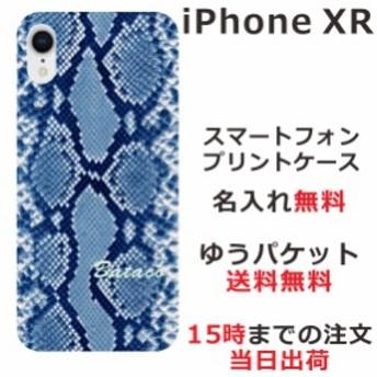 iPhoneXR スマホケース アイフォンXR 送料無料 ハードケース 名入れ かわいい へび柄ブルー
