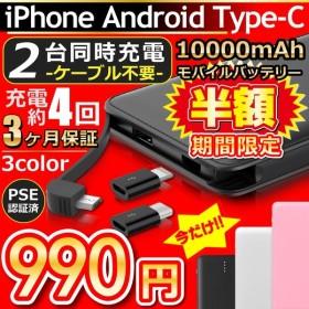 モバイルバッテリー 大容量 10800mAh PSE認証 軽量 薄型 充電ケーブル 搭載 急速充電 iPhone Android 充電器 送料無料 セール
