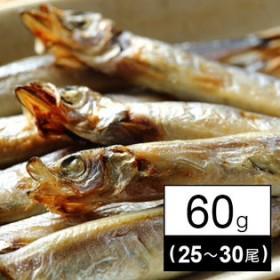 北海道広尾産の本乾ししゃも 60g(25~30尾) 【送料無料】 無化調の北海道広尾産ししゃも♪本乾に仕上げ、旨みをギュッと凝縮しました‼サッと炙って、カルシウムたっぷりのおつまみです‼