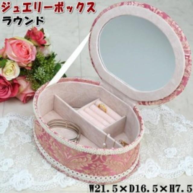 ミラー付きジュエリーボックス 小物入れ 楕円 ピンク ( 宝石箱 ジュエリーケース アクセサリーケース アクセサリーボックス 花柄 おしゃ