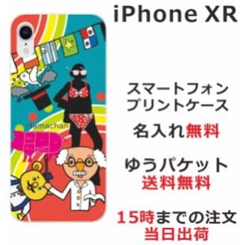 iPhoneXR スマホケース アイフォンXR 送料無料 ハードケース 名入れ かわいい 博士の研究